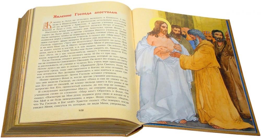 иисус наша судьба книга читать Термоноски Термобелье